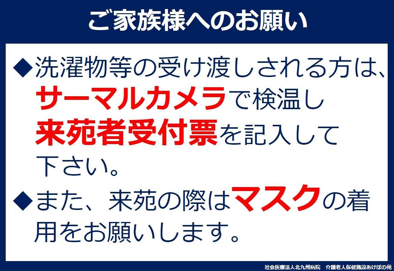 面会中止ポスター 2020-12(B9).jpg