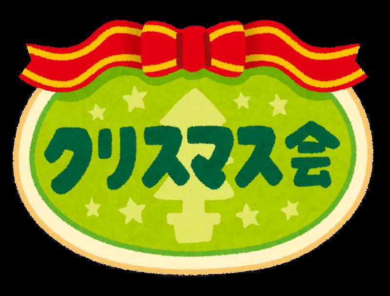 text_christmas_kai.png