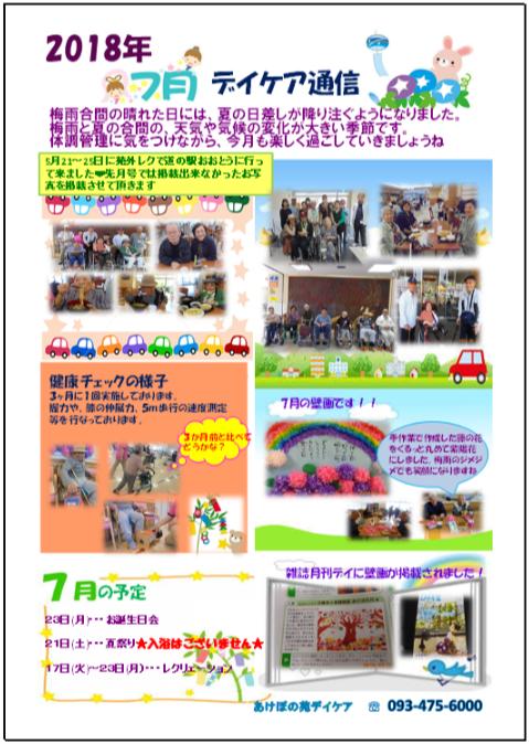 デイケア通信7月号.png