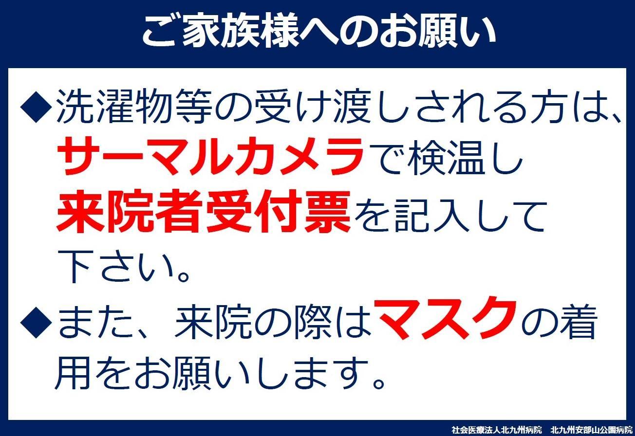 面会中止ポスター 2020-12(B8).jpg