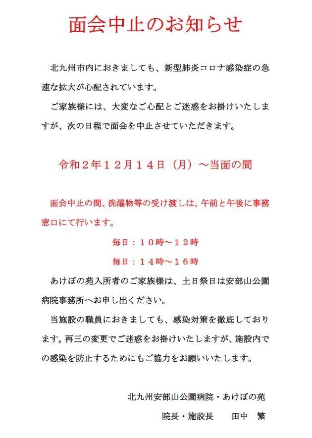 面会中止2020-12.jpg