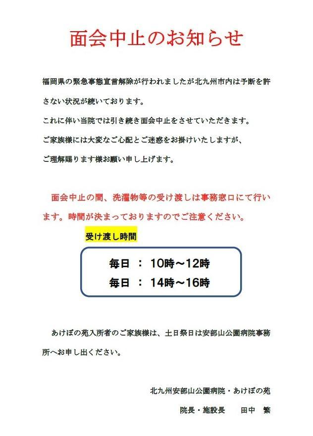 面会中止のお知らせ.jpg