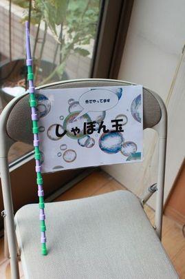 7re_シャボン玉①.jpg