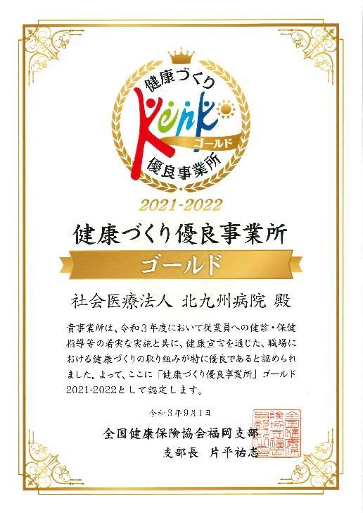 健康づくり優良事業所ゴールド認定証2021-2022.jpg