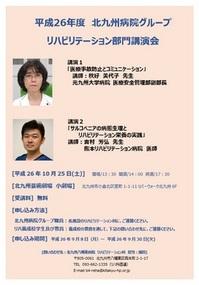reha_kouenkai.jpgのサムネール画像のサムネール画像