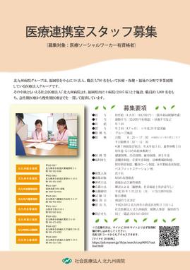 医療連携室募集要項291229.jpg