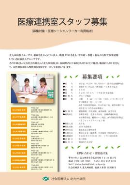 医療連携室募集要項300413.jpg