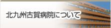 北九州古賀病院について