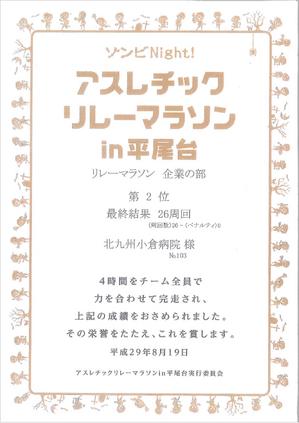 ゾンビ賞状.png