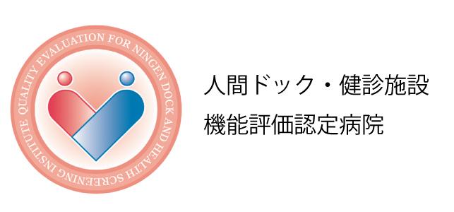 人間ドック・検診施設機能評価認定病院