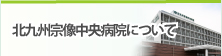 北九州津屋崎病院について