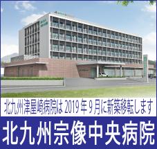 新病院「北九州宗像中央病院」