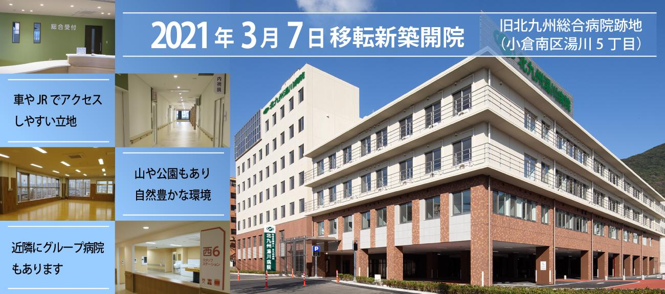about_newyugawahospital.jpg