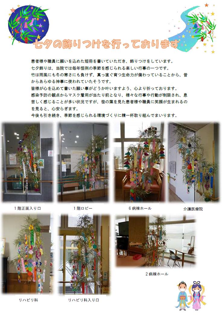 2021.7七夕(職場環境委員会).png