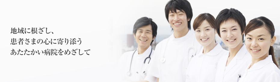 地域に根ざし、患者さまの心に寄り添うあたたかい病院をめざして