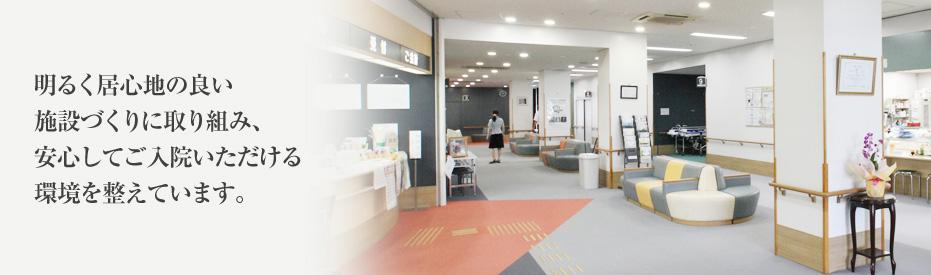 明るく居心地の良い施設づくりに取り組み、安心してご入院いただける環境を整えています。